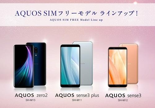 AQUOS三兄弟2019