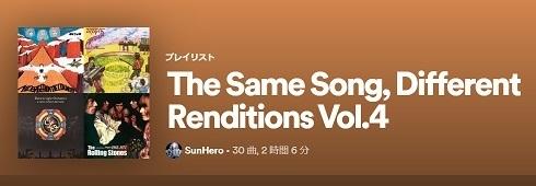 Spotify - SameSongDifferentRenditions4.jpg