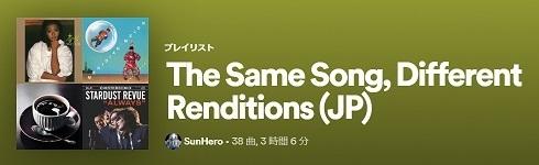 Spotify - SameSongDifferentRenditionsJP.jpg