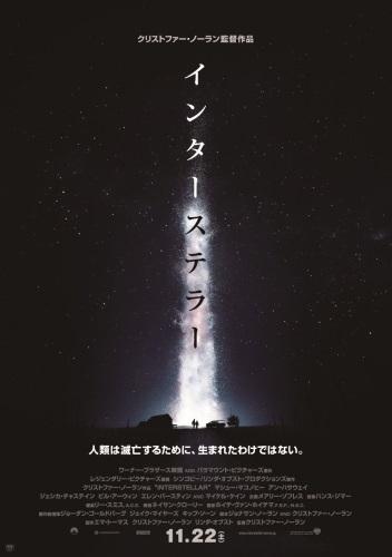 interstellar_poster1.jpg
