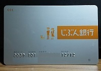 jibunbank_cashcard.jpg