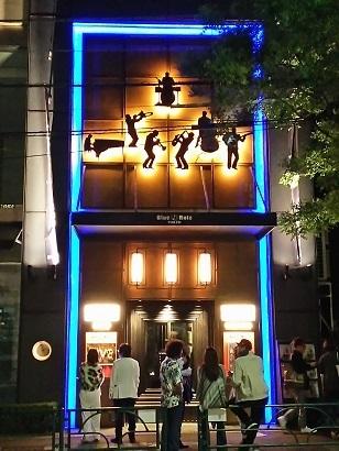 ブルーノート東京の外観